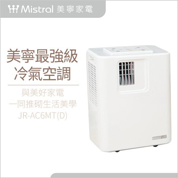 924-928(加碼送可攜式超壓清洗機)美寧最強級冷氣空調JR-AC6MT(D)【送排風管+窗隔板】