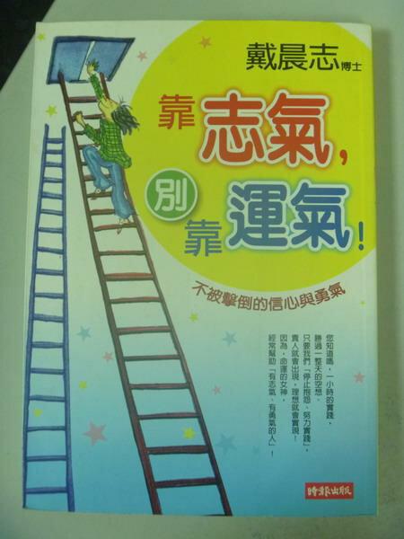 【書寶二手書T7/勵志_JAH】靠志氣,別靠運氣!不被擊倒的信心與勇氣_戴晨志