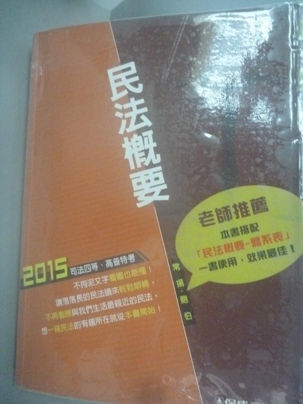 ~書寶 書T1/進修考試_YER~2015高普特考司法四等~民法概要_常揚.鮑伯