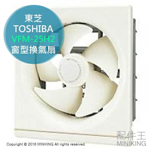 【配件王】日本代購 東芝 TOSHIBA VFM-25H2 窗型 換氣扇 通風扇 排風扇 另 VFH-20WF