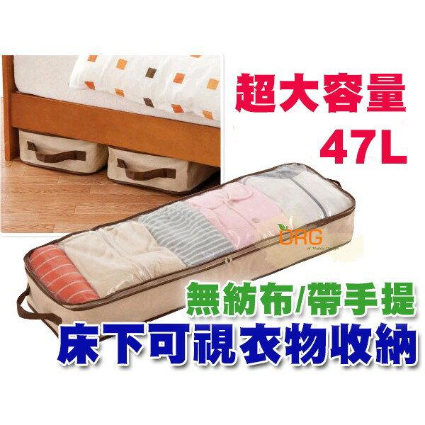 ORG~SG0199~換季 !超大容量 47L 帶手提 棉被 被單 大衣衣物 雜物 收納袋