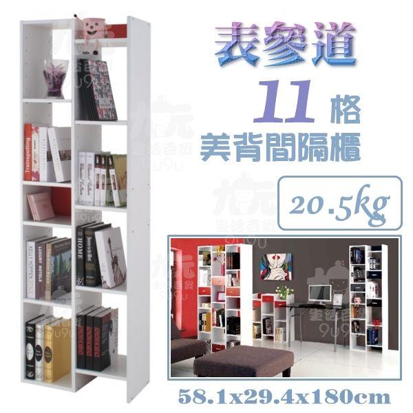 【九元生活百貨】表參道 11格美背間隔櫃 機能櫃 書櫃牆