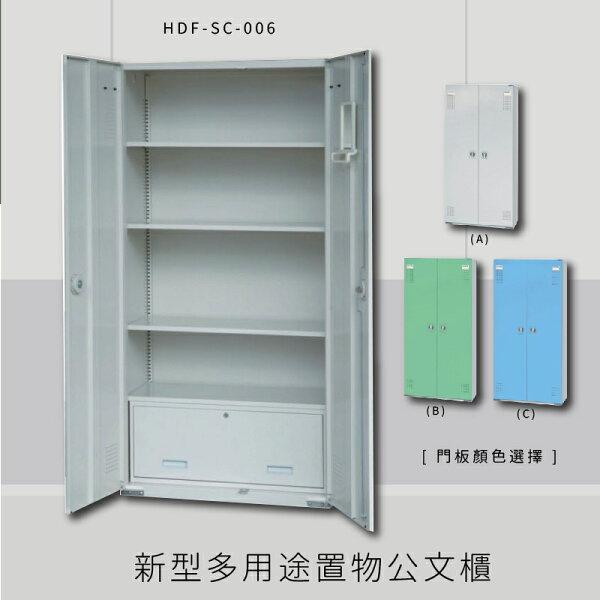~台灣製造~大富HDF-SC-006新型多用途公文櫃組合櫃置物櫃多功能收納櫃