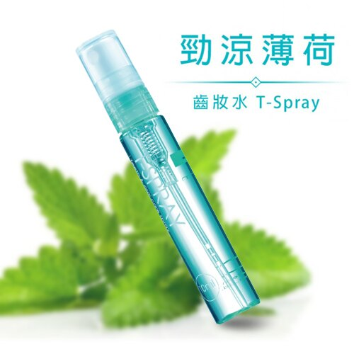 T-Spray 齒妝水 勁涼薄荷 口腔芳香劑 口腔噴霧劑 10ml