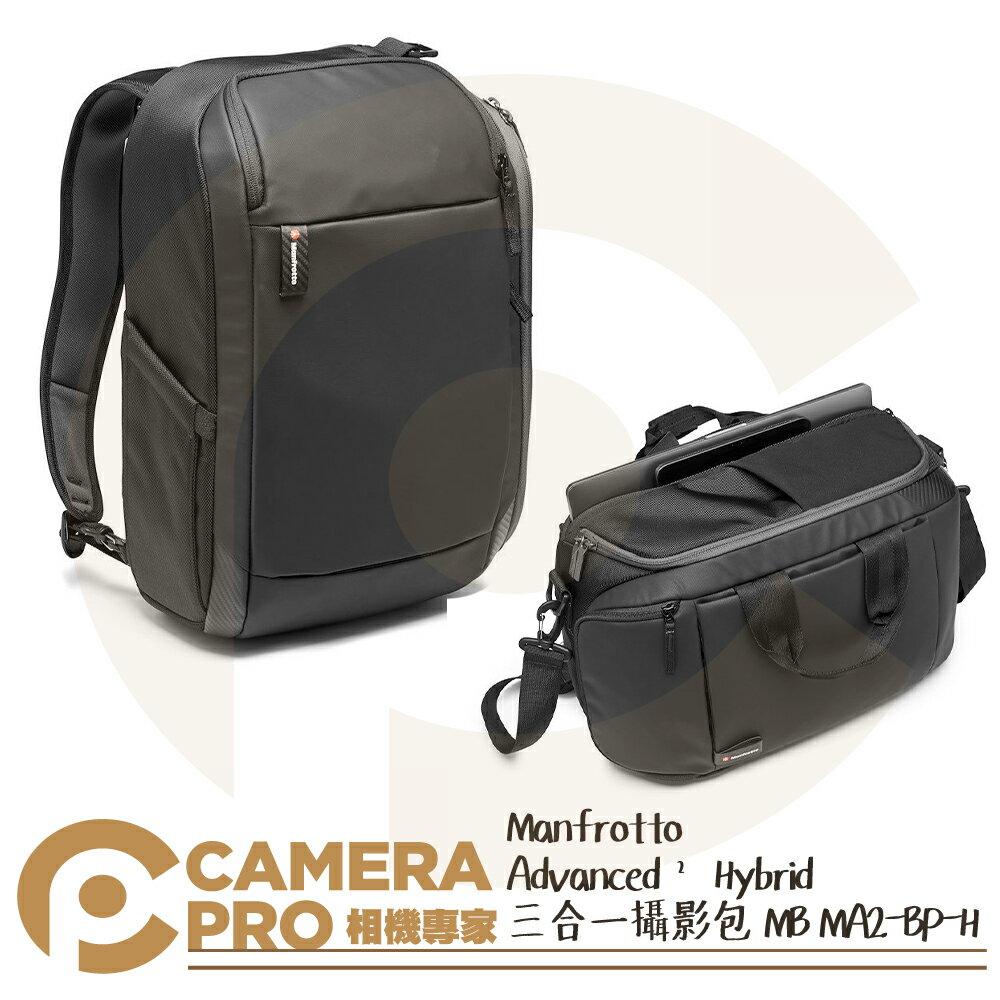 ◎相機專家◎ Manfrotto Advancedxb2 Hybrid 三合一攝影包 MB MA2-BP-H 後背包 公司貨