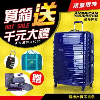 【買箱送千元大禮】新秀麗Samsonite狂降66折 American Tourister美國旅行者 26吋行李箱 輕量旅行箱 大容量拉桿箱 星際探險