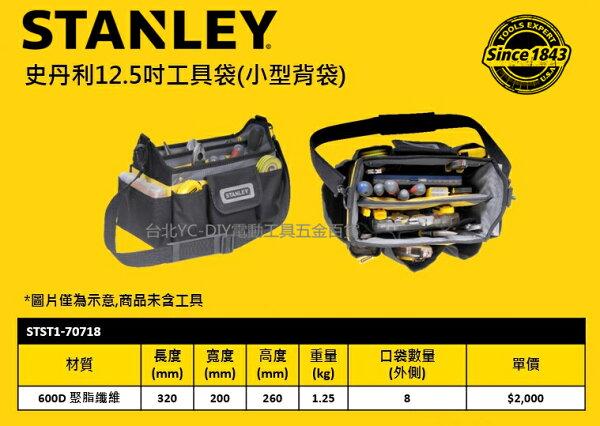 【台北益昌】STANLEY史丹利STST1-7071812.5吋工具袋(小型背袋)工具袋收納包