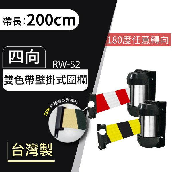 各式展示用品【熱銷】四向掛勾壁掛式圍欄(200cm)RW-S2 動線規劃 型錄架 伸縮龍柱 紅龍柱 不鏽鋼 伸縮圍欄