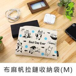 珠友 PB-60309 布麻帆拉鏈收納袋(M)零錢包/隨身小包