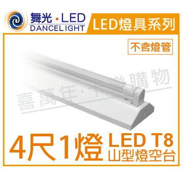 舞光LED-4143T84尺1燈山形燈空台_WF430254