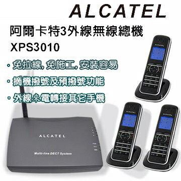 【XPS3010】阿爾卡特 ALCATEL XPS3010 三外線數位行動總機(送專用UT-880數位有線電話)