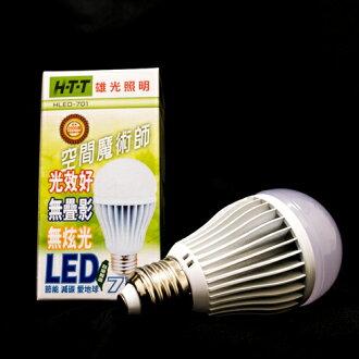 【HLED-701】 雄光照明 HTT LED 7W節能燈泡 HLED-701 (白光) 台灣製造 一顆裝