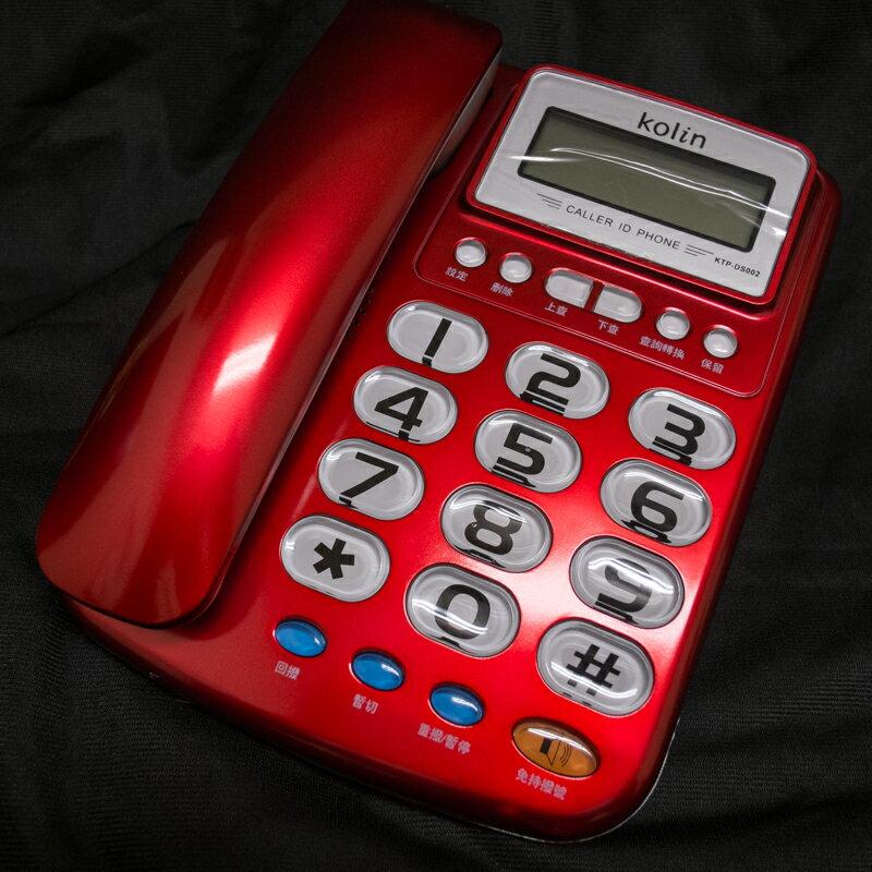 【KTP-DS002】Kolin 歌林有線電話機 KTP-DS002 (免裝電池)