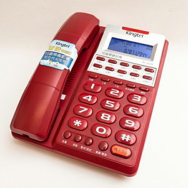 【KT-8378】 《速拨键》Kingtel西陵来电显示有线电话KT-8378