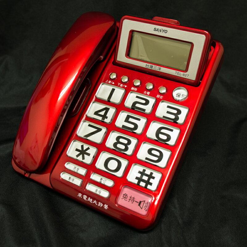 【TEL-827】 SANYO 三洋 TEL-827 大螢幕、大字鍵、超大來電鈴聲(大/小/關閉)