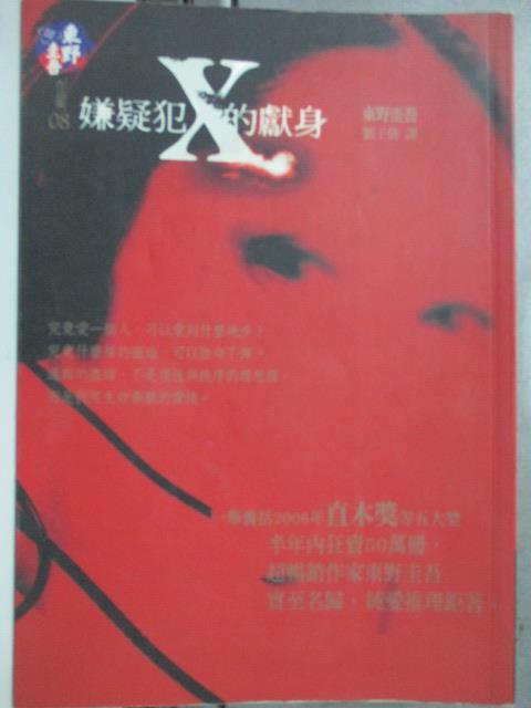 【書寶二手書T1/一般小說_HAO】嫌疑犯X的獻身_東野圭吾