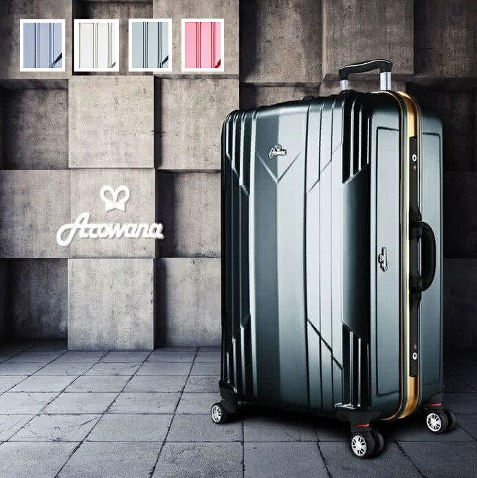 【Rowana】極光閃耀25吋PC鏡面鋁框旅行箱/行李箱(多色任選)【H00983】