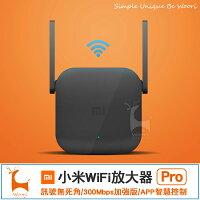 小米wifi放大器 小米放大器PRO 2X2外置天線/極速配對/300Mbps強電版-woori 3C-3C特惠商品
