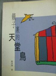 【書寶二手書T9/兒童文學_HKR】籠子裡的天堂鳥_黃瑋琳