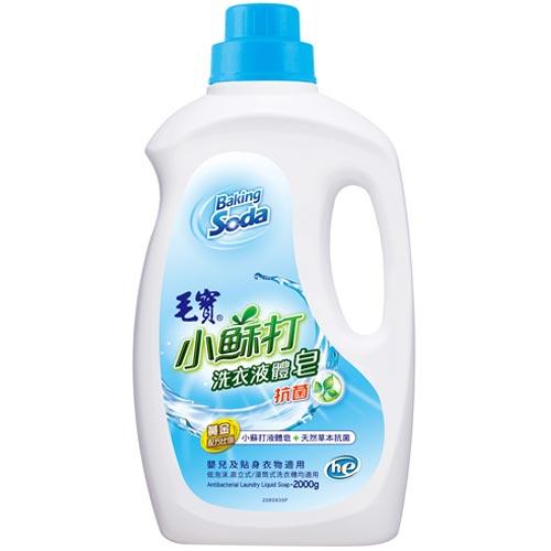 毛寶小蘇打抗菌洗衣液體皂2000g