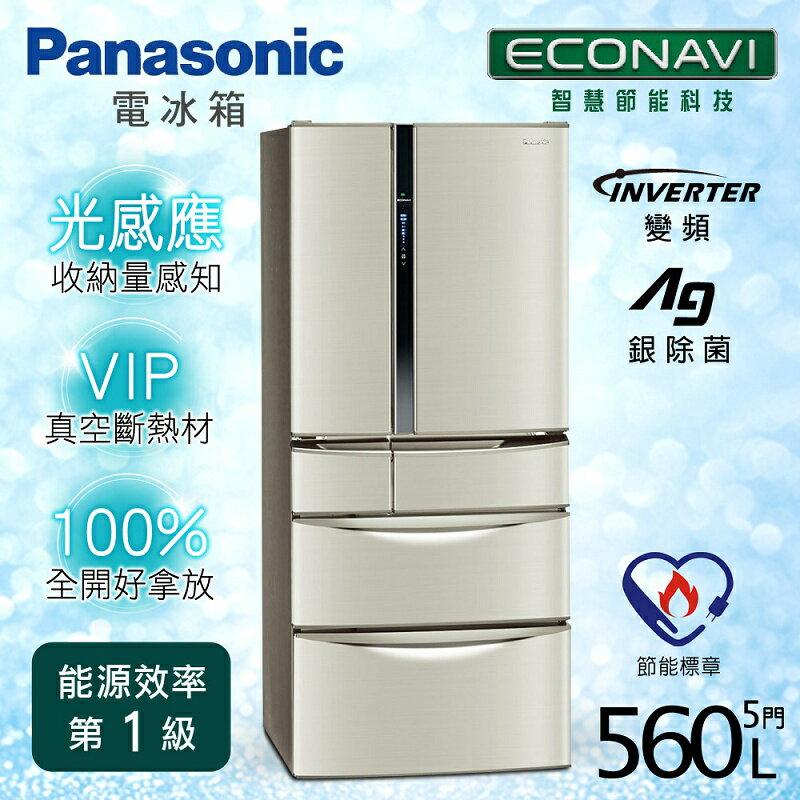 【Panasonic 國際牌】ECONAVI 560L六門變頻電冰箱/香檳金(NR-F567MV)