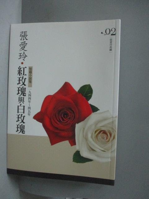 【書寶 書T3/一般小說_MHU】紅玫瑰與白玫瑰-短篇小說集二 1944-1945年_張愛