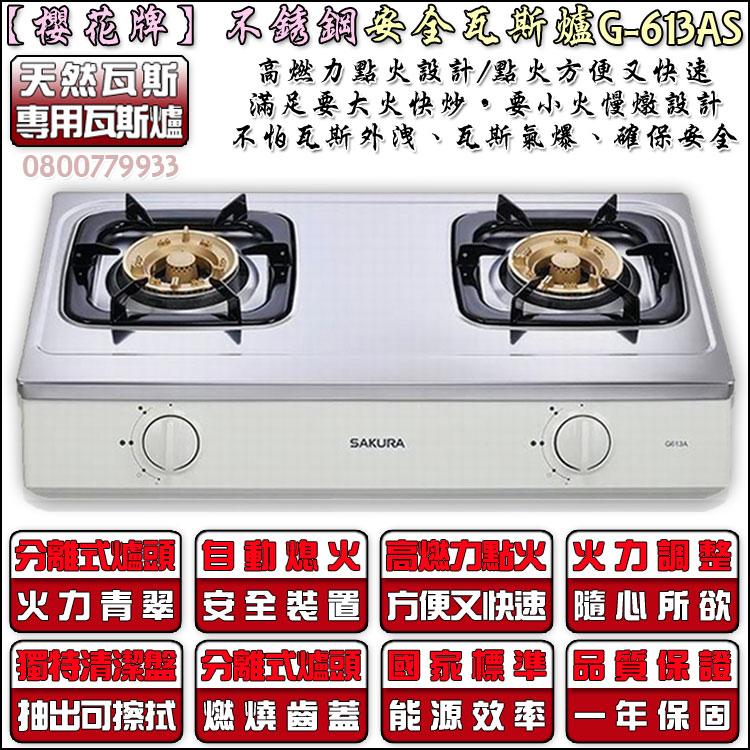 櫻花牌節能安全瓦斯爐G/613AS(天然瓦斯專用)【3期0利率】【本島免運】