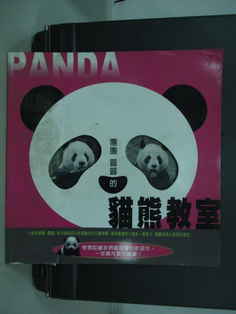【書寶二手書T3/動植物_PHR】團團圓圓的貓熊教室