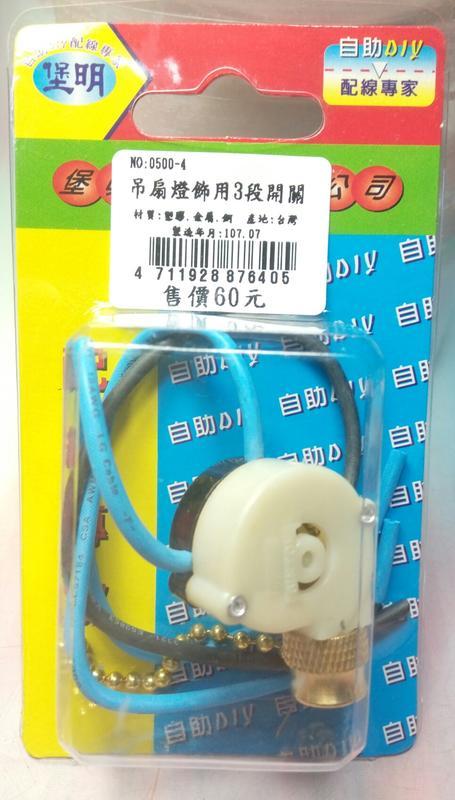 【八八八】e網購~【吊扇燈飾用3段開關】876405開關 DIY五金