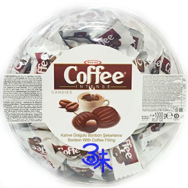 **最新到貨**(土耳其) Tayas 塔雅思咖啡夾心糖 1桶1000公克(200個) 特價 168 元【8690997173430】( Tayas coffee intense)  ( 聖誕糖 喜糖 活動用糖 不到1元糖果)