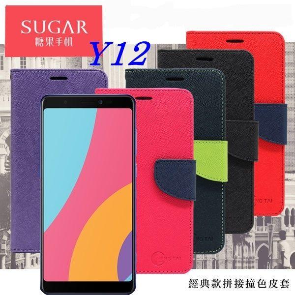 【愛瘋潮】99免運糖果SUGARY12(5.45吋)經典書本雙色磁釦側翻可站立皮套側掀皮套