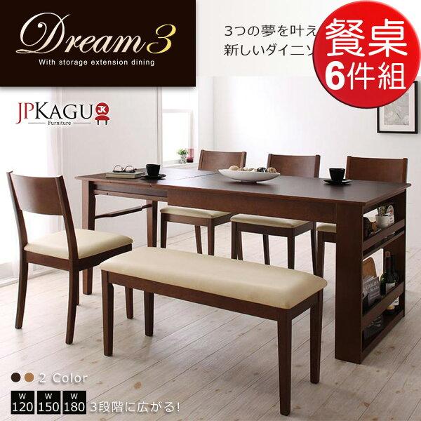 TheLife 樂生活:JPKagu日系簡約附收納架3段延伸餐桌6件組-餐桌+餐椅4入+長椅(二色)