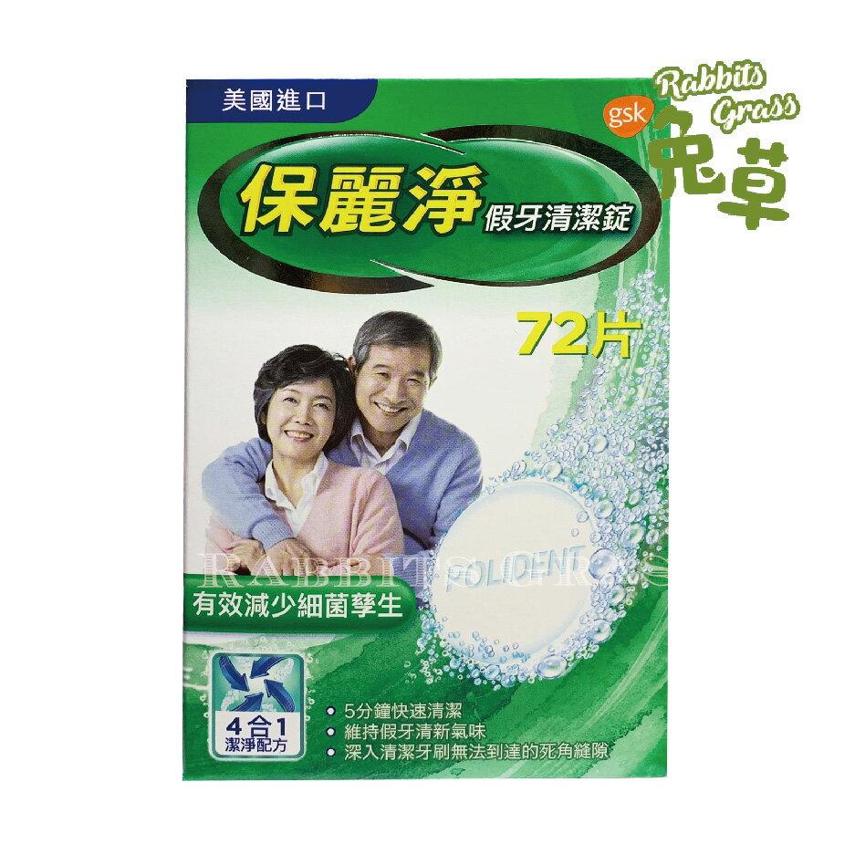 保麗淨 假牙清潔錠72片(效期2020/03) :美國原裝進口