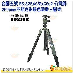 附腳架袋 RECSUR 銳攝 RS-3254C/G+CQ-2 台腳5號 四節迷彩綠色碳纖三腳架 公司貨 25.5mm