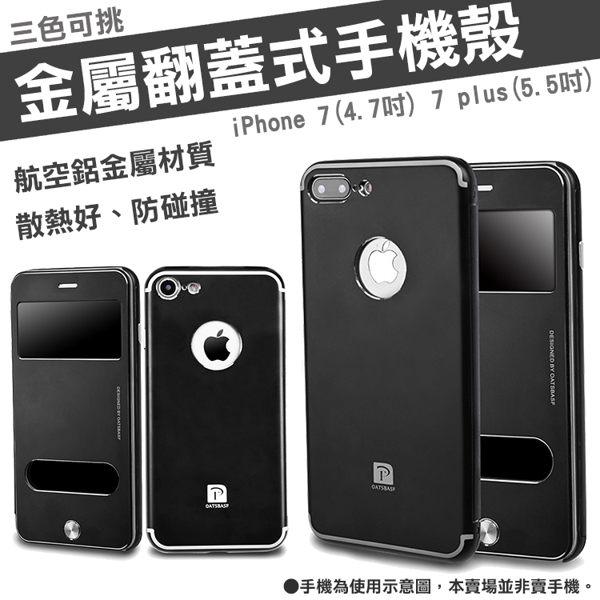 金屬翻蓋式 手機殼 iPhone 7 7Plus Plus 手機套 掀蓋式皮套 4.7吋 5.5吋 玫瑰金 耀石黑 金色 APPLE 蘋果