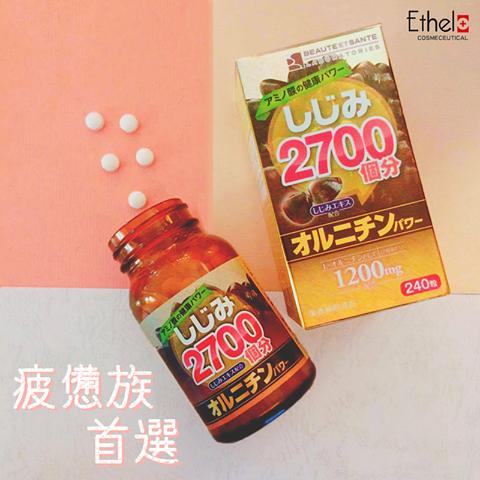 【日本Beaute Sante-lab生酵素230】2700粒蜆含量鳥氨酸蜆錠(240粒) 2