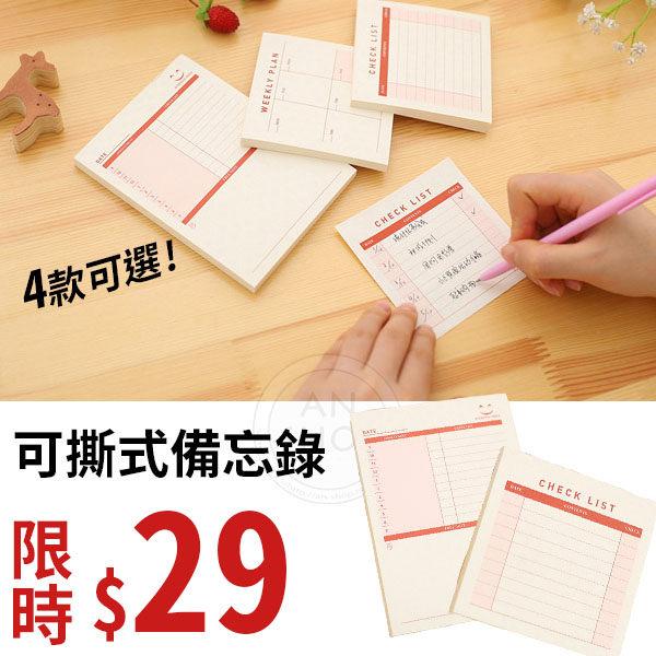 便條紙-韓國可撕式行事曆 月曆 記事本 備忘錄便籤【AN SHOP】