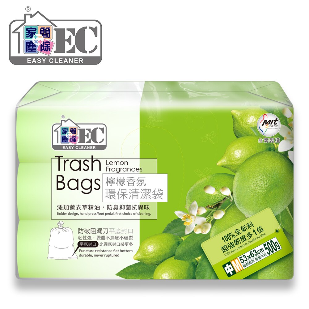 【家簡塵除 Easy Cleaner】檸檬香氛環保清潔袋(中)