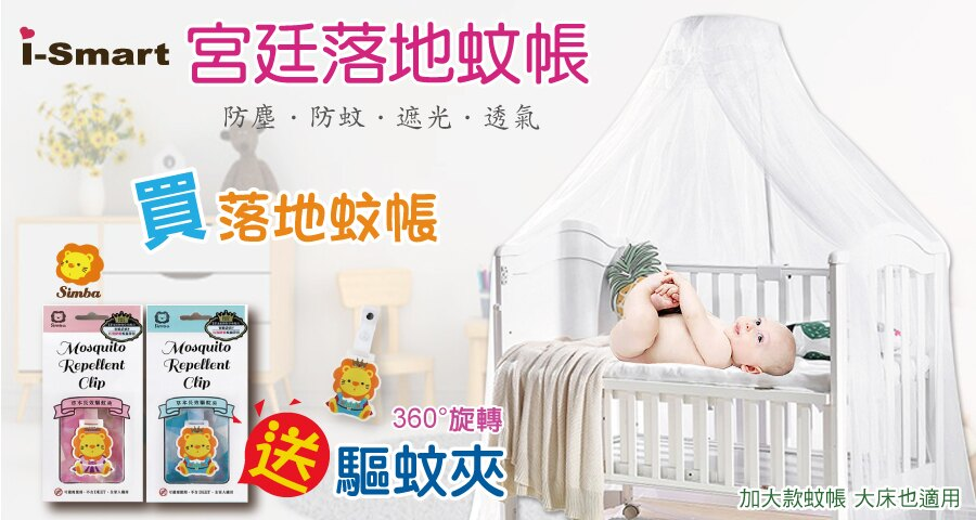 聰明媽咪婦嬰用品 - 限時優惠好康折扣