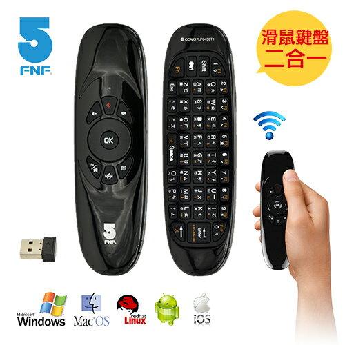 多功能掌上型 雙面空中鍵鼠 遙控器 無線鍵盤 無線滑鼠 免藍芽藍牙 電視盒投影機 電腦 USB接收器