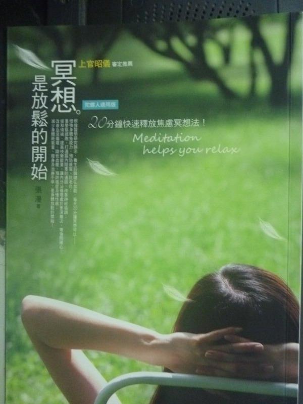 【書寶二手書T3/心理_YGF】冥想,是放鬆的開始:20分鐘快速釋放焦慮冥想法!_張漫