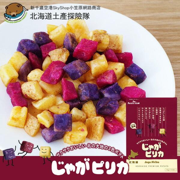 「日本直送美食」[Calbee POTATO FARM] 薯塊三姊妹 10袋入 ~ 北海道土產探險隊~ 0