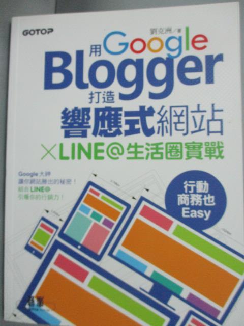 ~書寶 書T1/財經企管_YBW~用Google Blogger打造響應式網站 X LIN