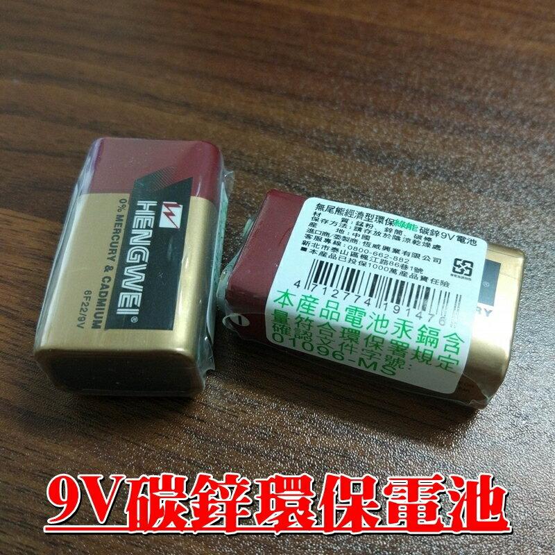 【珍愛頌】I017 方形9V電池 9V 乾電池 環保電池 9號電池 四角電池 一顆15元 玩具 遙控器 喇叭 儀器 儀表