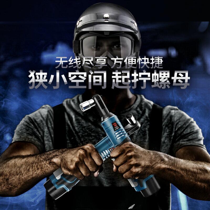 富格90度直角角向電動充電棘輪扳手16v充電扳手鋰電舞臺桁架工具