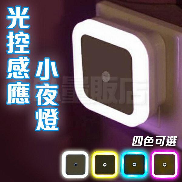 LED光控小夜燈 省電節能 感應燈 床頭燈 方型壁燈 柔光 走廊燈 廁所燈 智能光控 四色可選 歡迎大量訂購 可開發票
