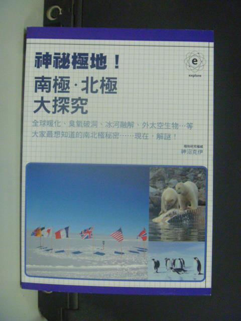 ~書寶 書T2/科學_GGM~神秘極地!南極.北極大探究_神沼克伊
