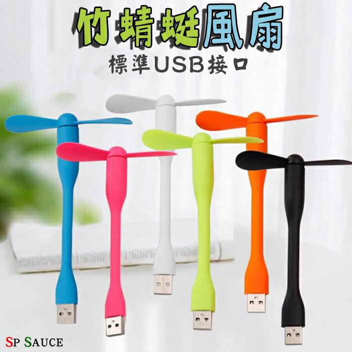 USB隨身風扇OLD53 露營/行動電源/電腦/手機 USB風扇 竹蜻蜓小電扇 小米風扇 迷你小風扇 小電扇 夏扇