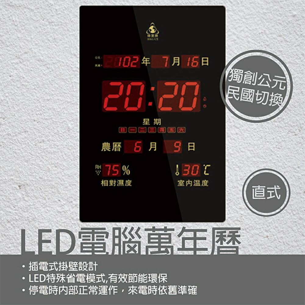 暢銷款~【臺灣製造】鋒寶 LED 電腦萬年曆 電子日曆 鬧鐘 電子鐘 FB-3958 直式