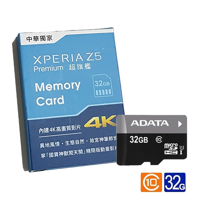 Sony Xperia專用32G(ADATA/U1)記憶卡(內建4K高畫質影片)—適用於各品牌高階手機